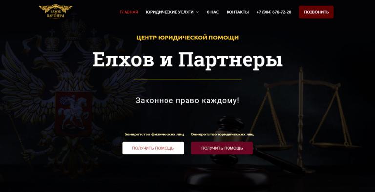 Сайт юристов